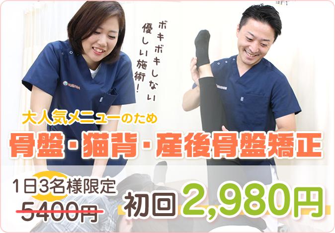 骨盤・猫背・産後骨盤矯正 1日3名様限定 初回2980円!