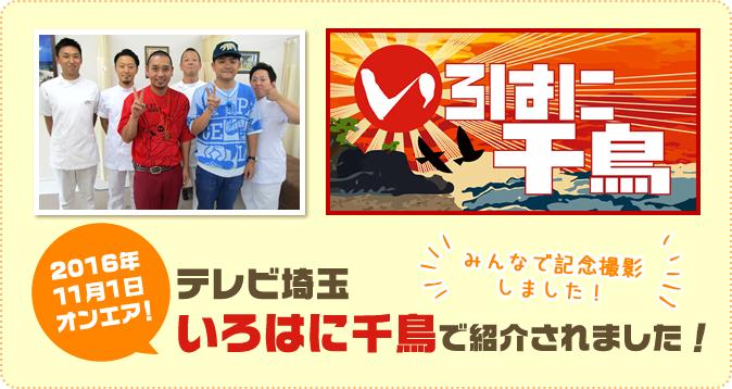 2016年11月オンエア!テレビ埼玉いろはに千鳥で紹介されました!
